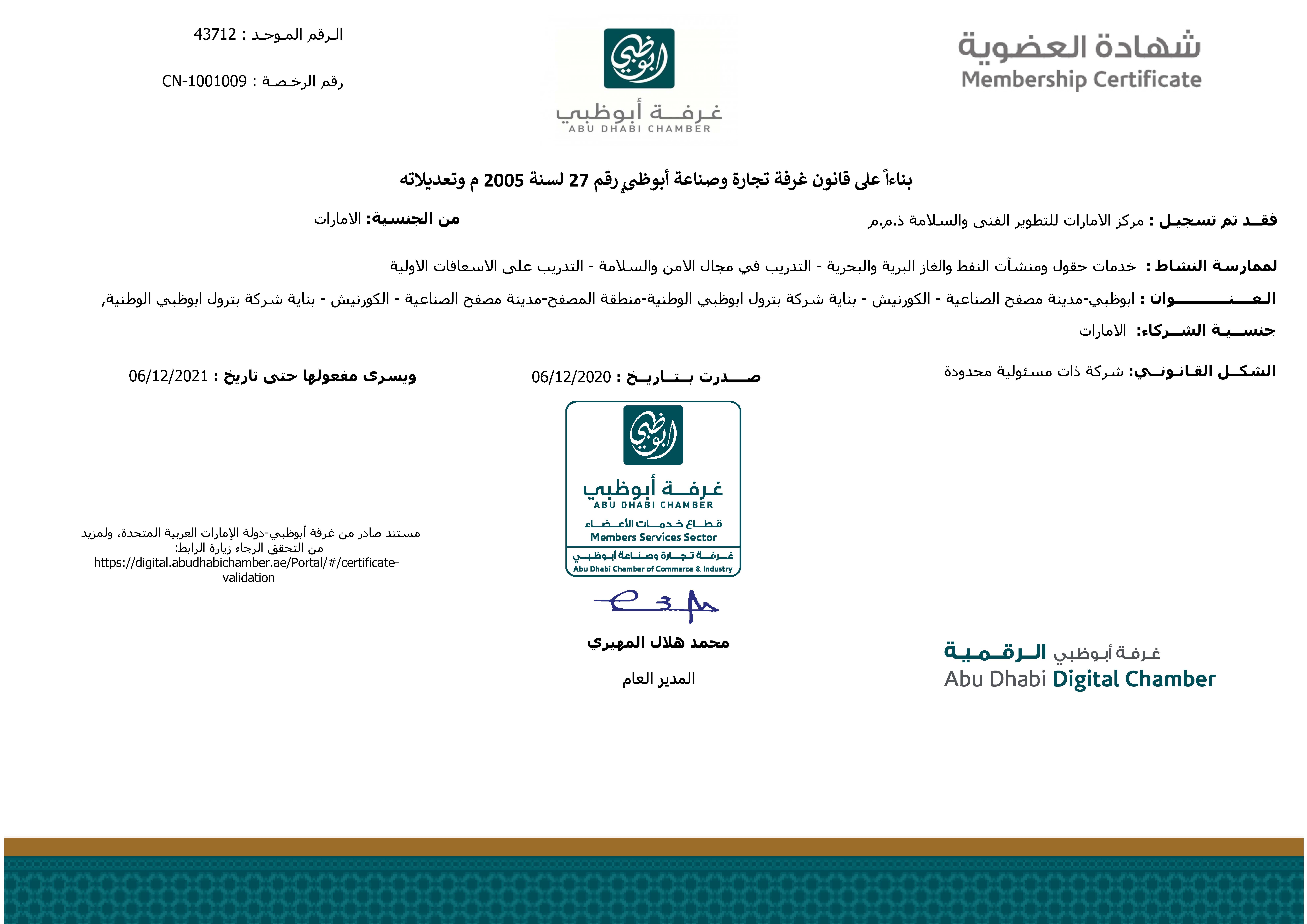 Welcome to Emirates Technical & Safety Development Centre